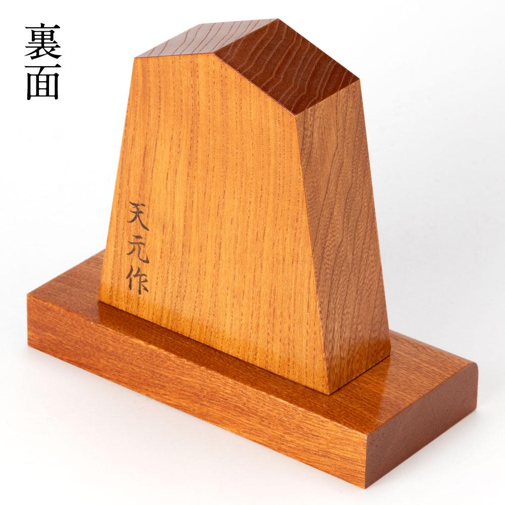 天童将棋駒の置物 猫 四寸飾り駒(高さ12.1cm) 山形県の伝統工芸品 店舗・オフィス・新築祝いに Tendou-shougikoma, Wooden ornament