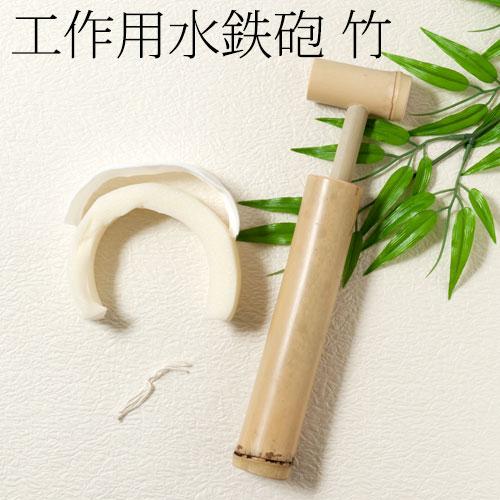 子供達の工作遊びに大人気! 工作用 水鉄砲 竹