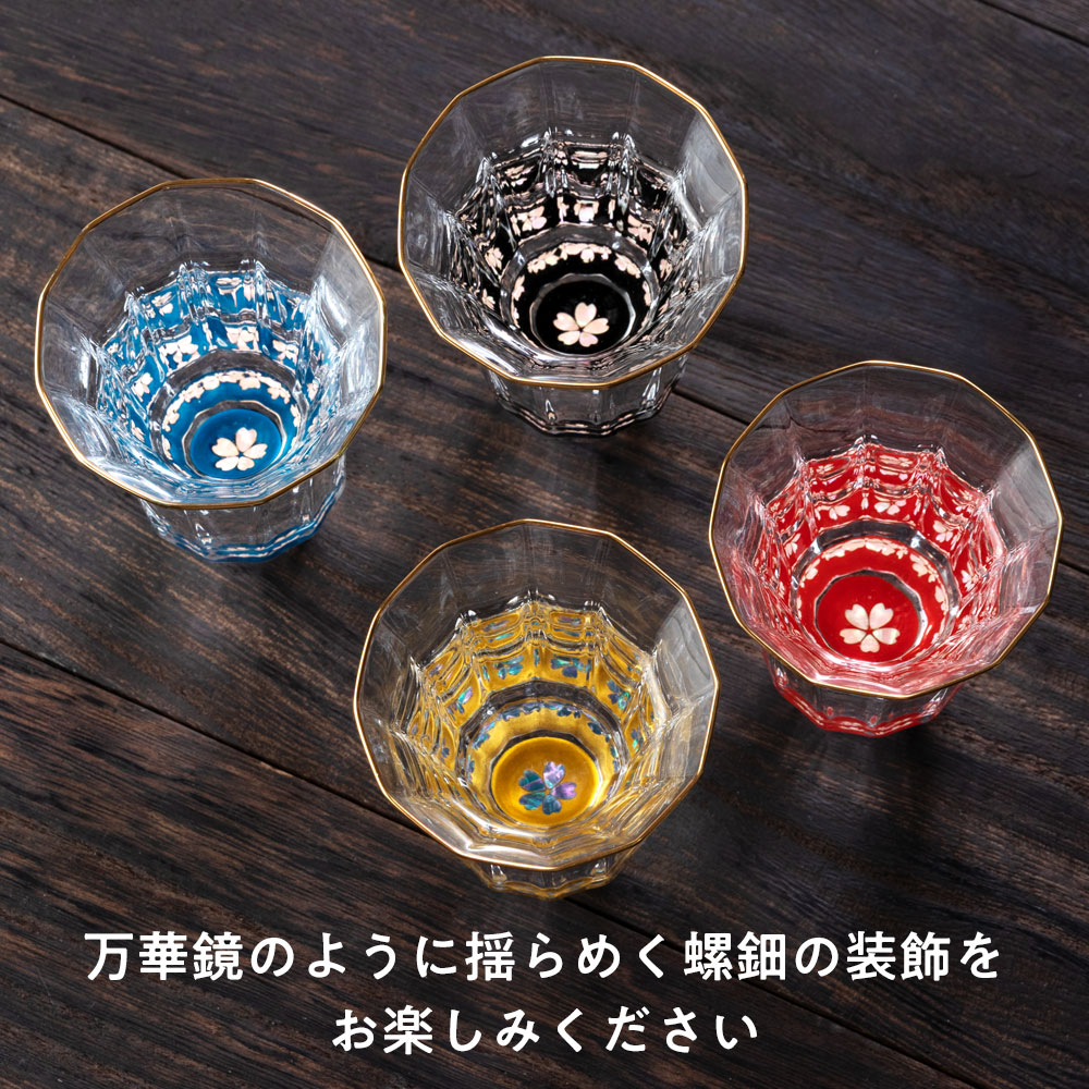 高岡漆器 螺鈿硝子 金杯(万華鏡) 桜・黒 富山県伝統工芸品 Raden glass sake cup, Takaoka-shikki