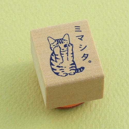 ポタリングキャット 猫はんこ 小サイズ ミマシタ。(SH-02)