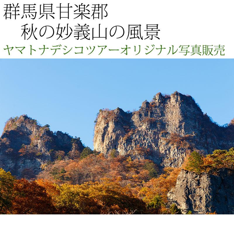 日本紀行 群馬県甘楽郡 秋の妙義山 (nk10-171107-147) 当店オリジナル写真販売 Original photograph, Myogi mountain in autumn