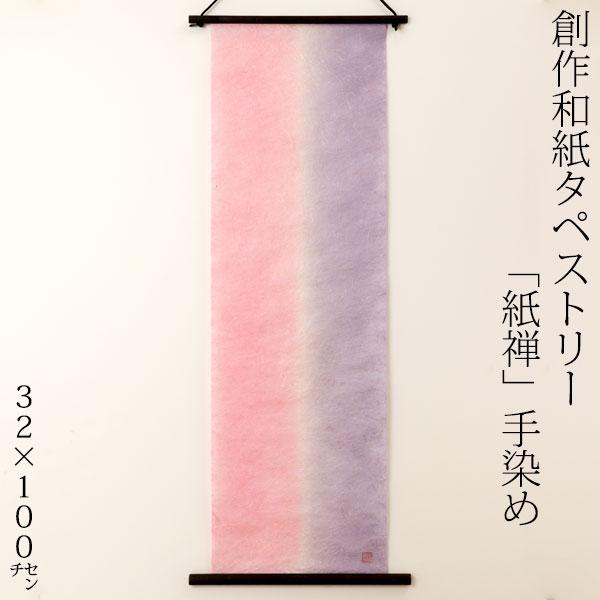 創作和紙タペストリー 紙禅 手染め070 日本の職人による手作り和紙製品 Tapestry of Japanese paper made by Japanese craftsmen