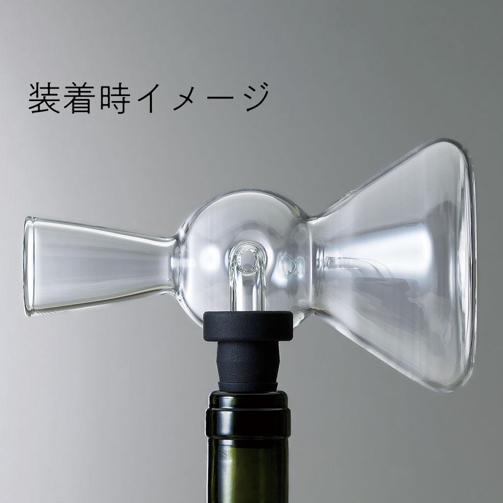 Wine lab ワインをもっと美味しく楽しむボトル取り付け型デキャンタ Wine decanter