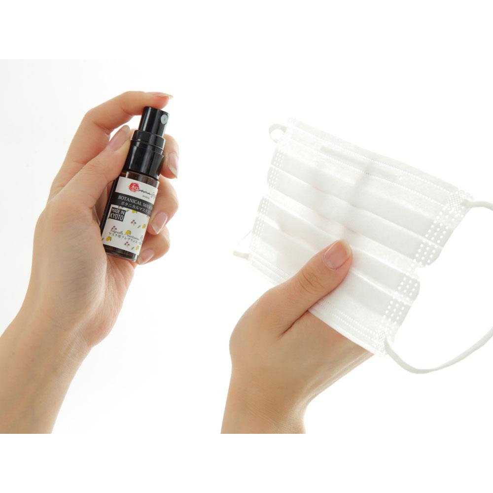 ボタニカルマスクスプレー 天然精油の香り 15ml マスク用フレグランス 除菌・消臭 夏のマスクを快適に ワロマスタイル Face mask spray
