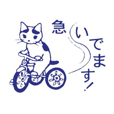 ポタリングキャット 猫はんこ 小サイズ 急いでます!(SH-03)