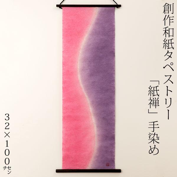 創作和紙タペストリー 紙禅 手染め071 日本の職人による手作り和紙製品 Tapestry of Japanese paper made by Japanese craftsmen