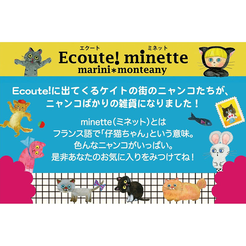 猫顔の豆皿 ちゃしろ (80958) ECOUTE! minette 小皿・トレー まあるいおめめのキュートな猫たち