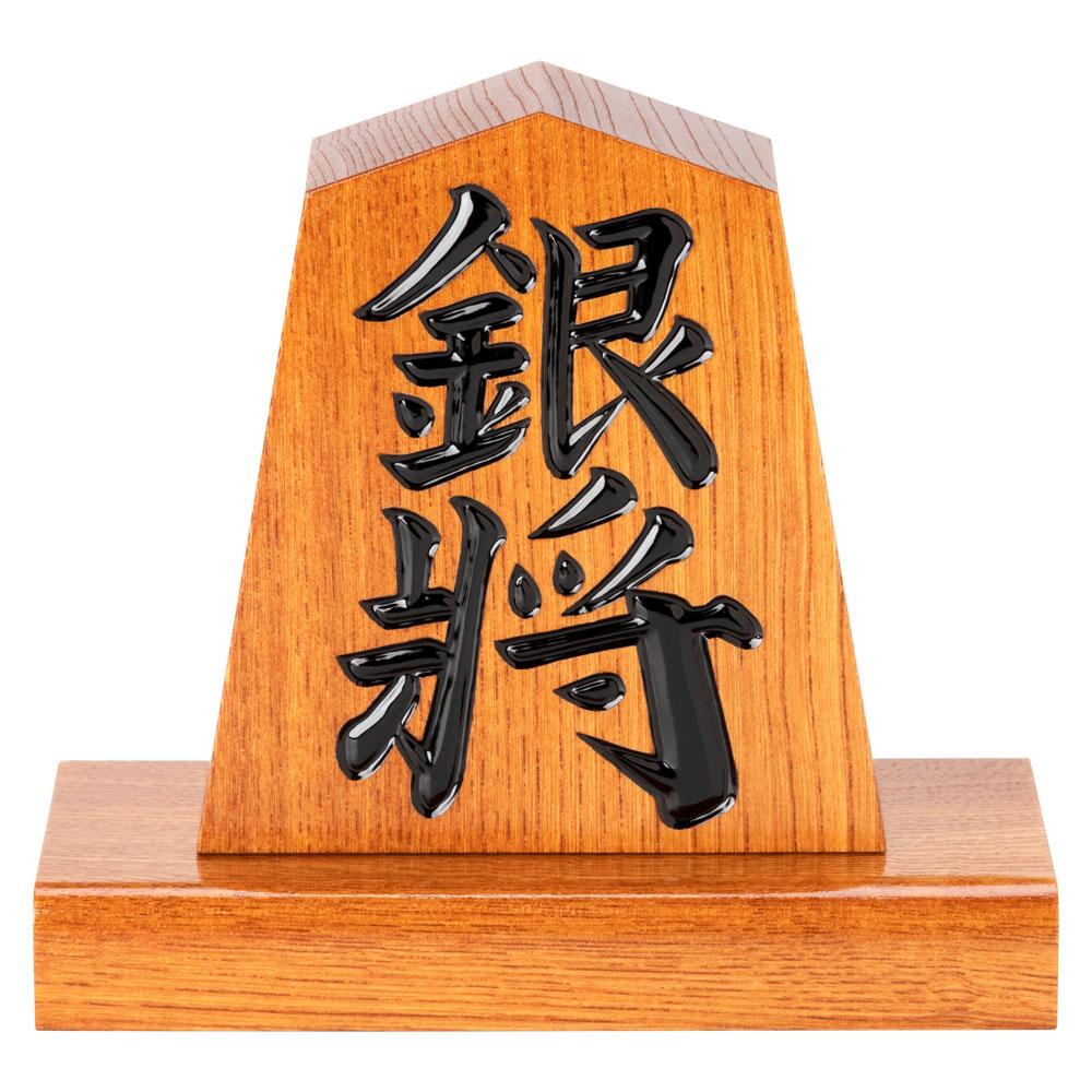 天童将棋駒の置物 銀将 四寸飾り駒(高さ12.1cm) 山形県の伝統工芸品 店舗・オフィス・新築祝いに Tendou-shougikoma, Wooden ornament