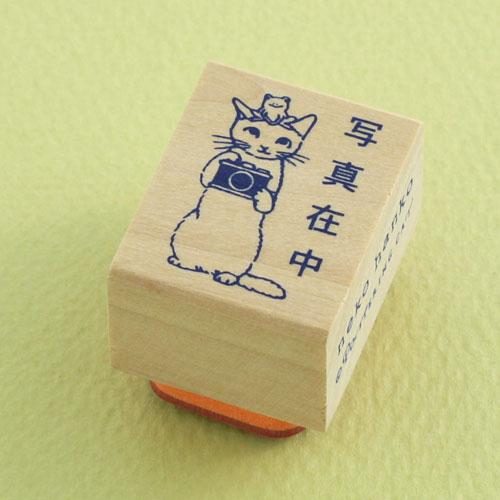 ポタリングキャット 猫はんこ 小サイズ 写真在中(SH-04)
