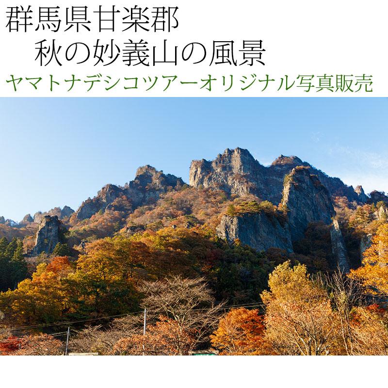 日本紀行 群馬県甘楽郡 秋の妙義山 (nk10-171107-168) 当店オリジナル写真販売 Original photograph, Myogi mountain in autumn