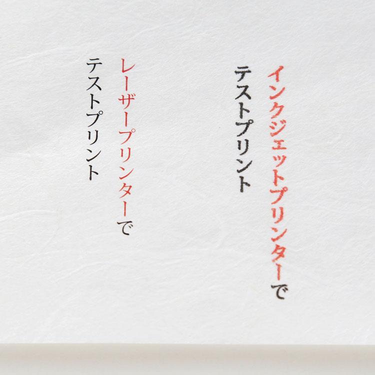 プリンター和紙 大直【厚口】純楮春木紙 A4サイズ10枚入 インクジェット・レーザー対応 Japanese paper for printer