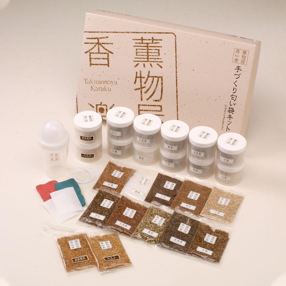 伝統的な香原料で自分だけの和の香り 手作り匂い袋キット トラディショナルタイプ 手作りお香キット