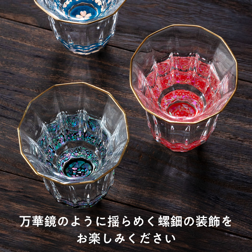 高岡漆器 螺鈿硝子 金杯(万華鏡) 石垣・朱 富山県伝統工芸品 Raden glass sake cup, Takaoka-shikki