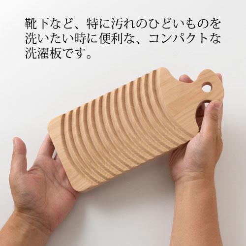 土佐龍 サクラ洗濯板S 桜の一枚板使用 高知県の工芸品 Wooden washboard, Kochi craft