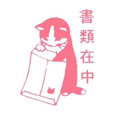 ポタリングキャット 猫はんこ 小サイズ 書類在中(SH-06)