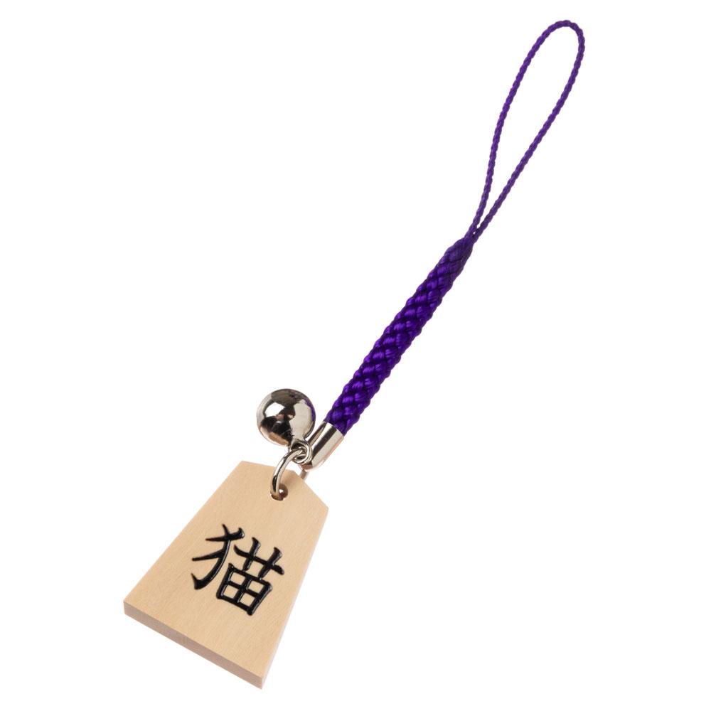 天童将棋駒 根付 猫/虎(両面) 猫好きのための当店オリジナル駒 Tendou-shougikoma strap