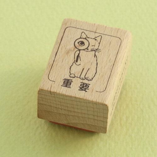 ポタリングキャット 猫はんこ 小サイズ 重要(SH-08)