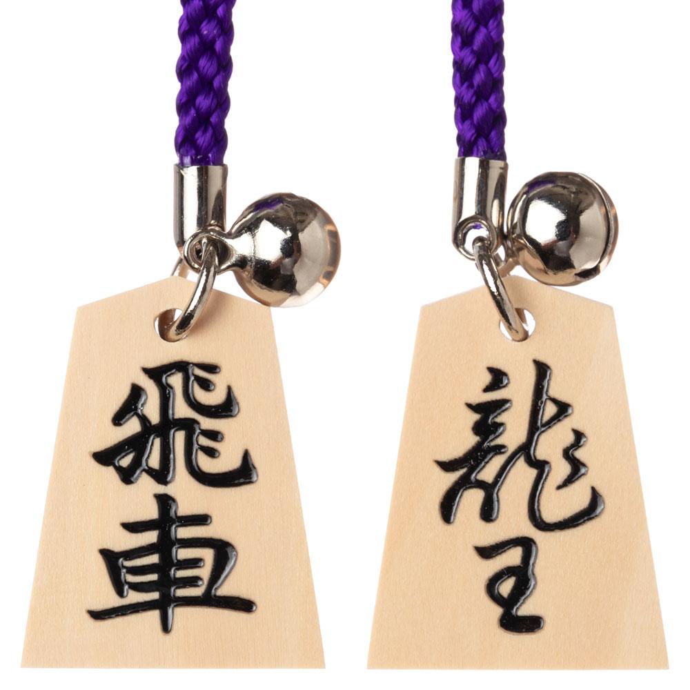 天童将棋駒 根付 飛車/竜王(両面) Tendou-shougikoma strap