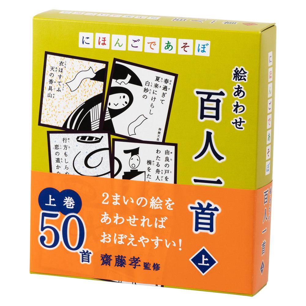 絵あわせ百人一首・上(かみ)50首収録 にほんごであそぼ 奥野かるた店 Hyakunin Isshu karuta game