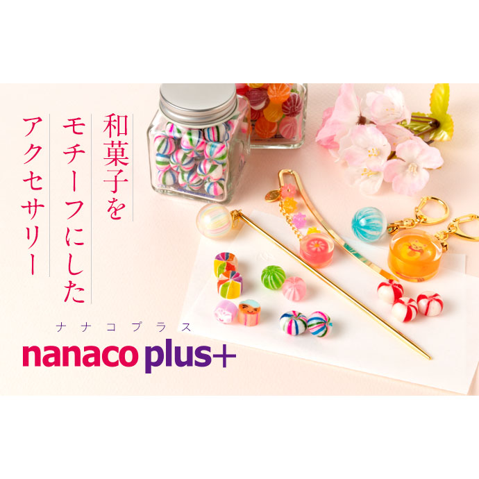 nanaco plus+ 飴のキーホルダー 縁起飴 だるま(家内安全) ナナコプラス Candy key ring