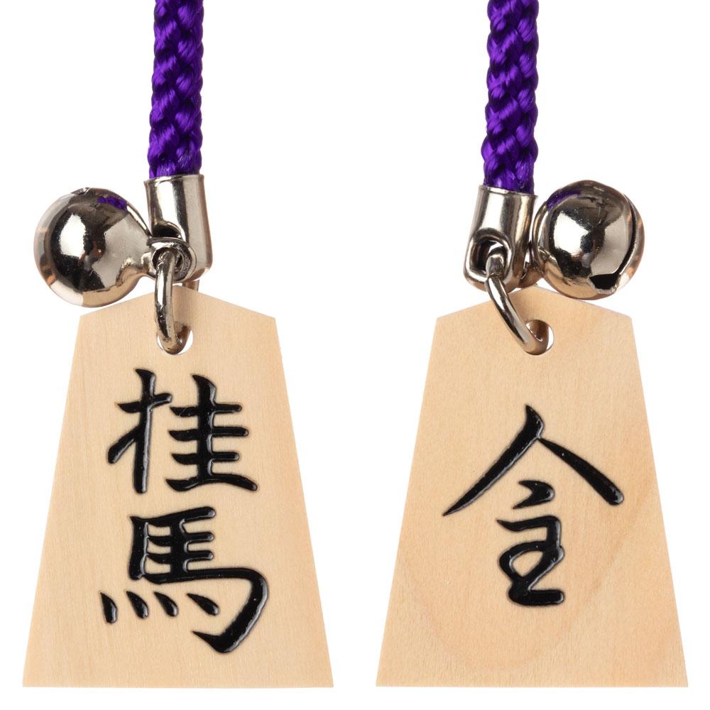 天童将棋駒 根付 桂馬/成桂(両面) Tendou-shougikoma strap