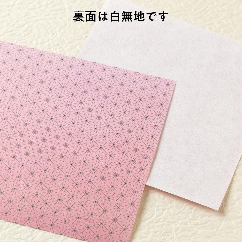 小紋柄おりがみ 麻の葉・桃 4寸(12cm角)30枚入 伝統小紋模様を和紙にプリントした折り紙 Traditional Japanese pattern origami