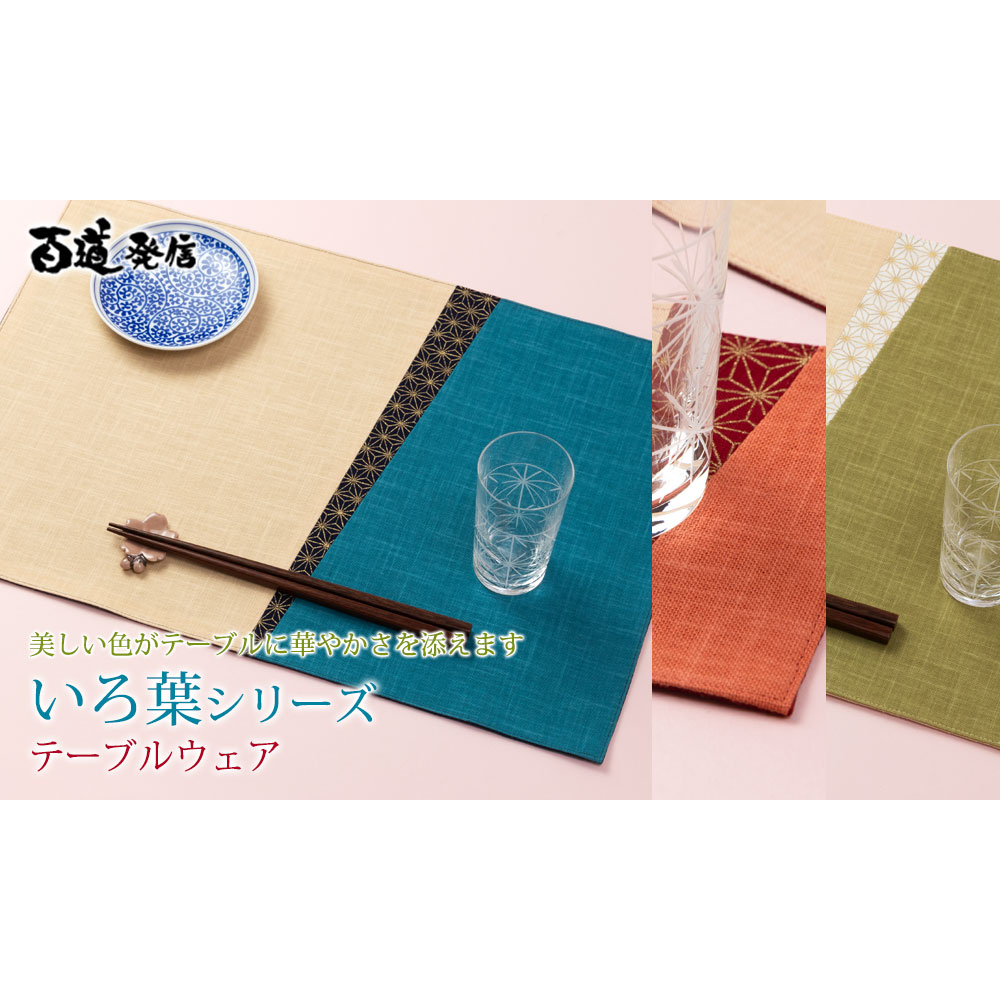 百道発信 いろ葉 ランナークロス わかくさ (IKI-1489) 150×30cm 福岡県の布製品 Fabric table runner, Fukuoka craft