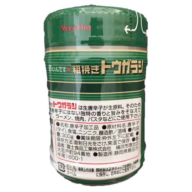 粗引き生唐辛子「OH!HOT」 オーホット 緑 富士食品工業 300g