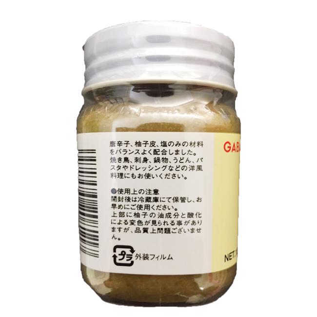 【ケース販売】柚子コショー 九州特産 GABAN ギャバン 130g x 12本