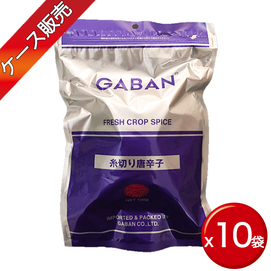 【ケース販売】糸切り唐辛子 GABAN ギャバン 100g x 10袋