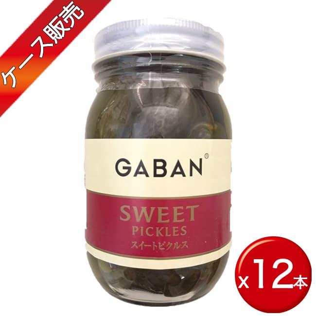 【ケース販売】スイートピクルス GABAN ギャバン 260g x 12本