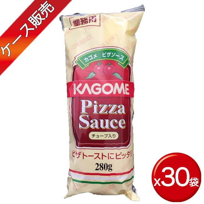 【ケース販売】カゴメ ピザソース 280g x 30袋