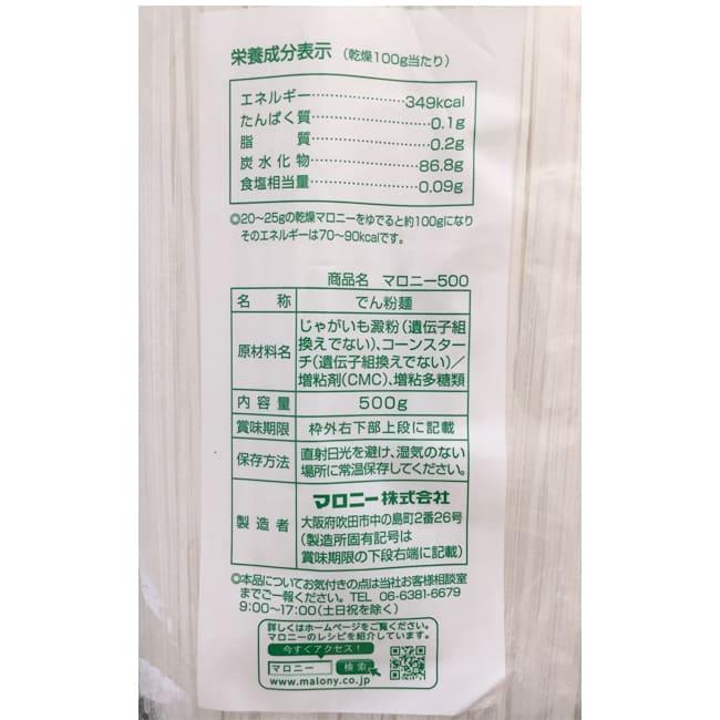 【ケース販売】マロニー 500g x 10袋