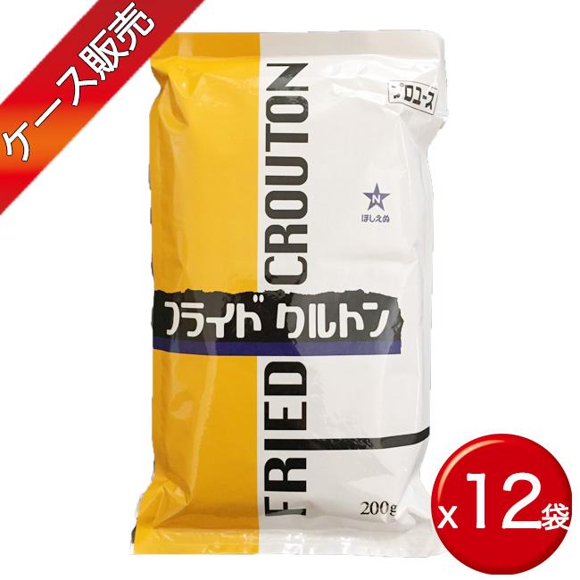【ケース販売】キューピー フライドクルトン  200g x 12袋
