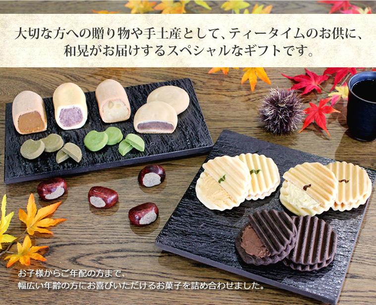 秋の栗・芋セット