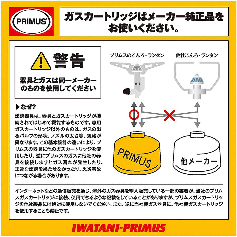 PRIMUSプリムス ハイパワーガス(大)IP-500T 気化促進効果が高いテクノロジーガス