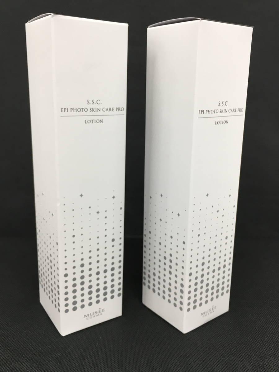 MUSEE COSME(ミュゼコスメ)S.S.C エピフォト スキンケア プロローション2本セット  レディース 新品 195ml × 2 [委託倉庫から出荷]