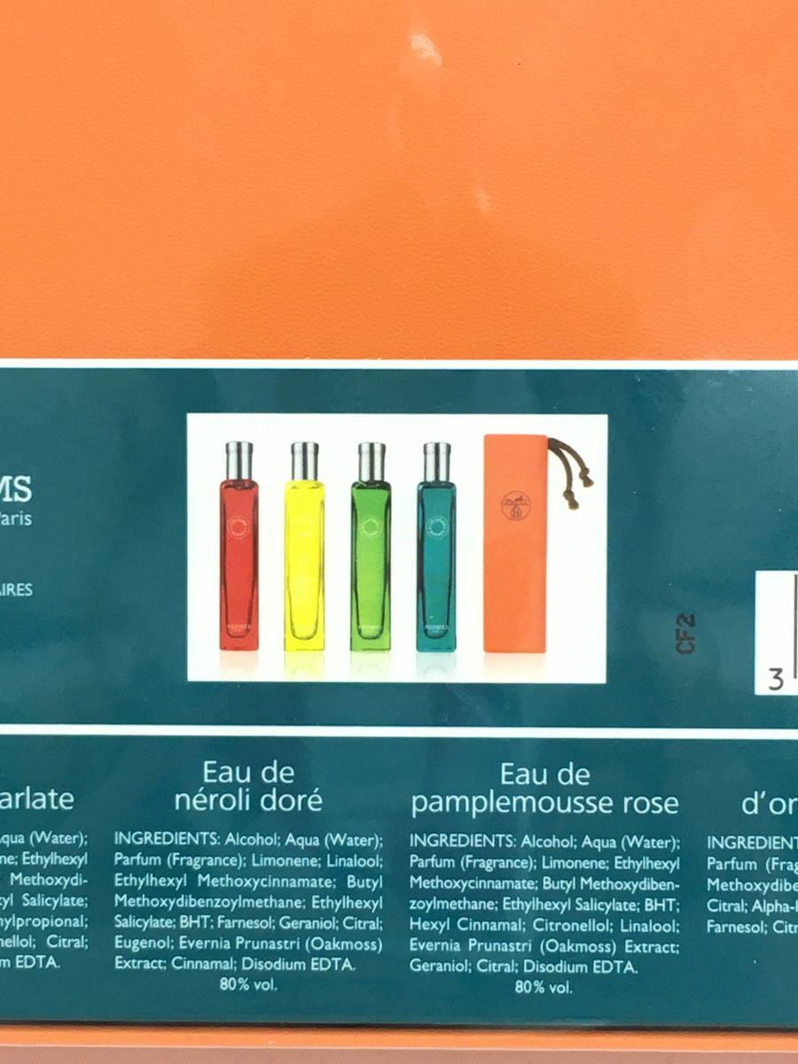 HERMES(エルメス)オーデコロンコレクション 香水4本セット  レディース 新品 15ml × 4 [委託倉庫から出荷]