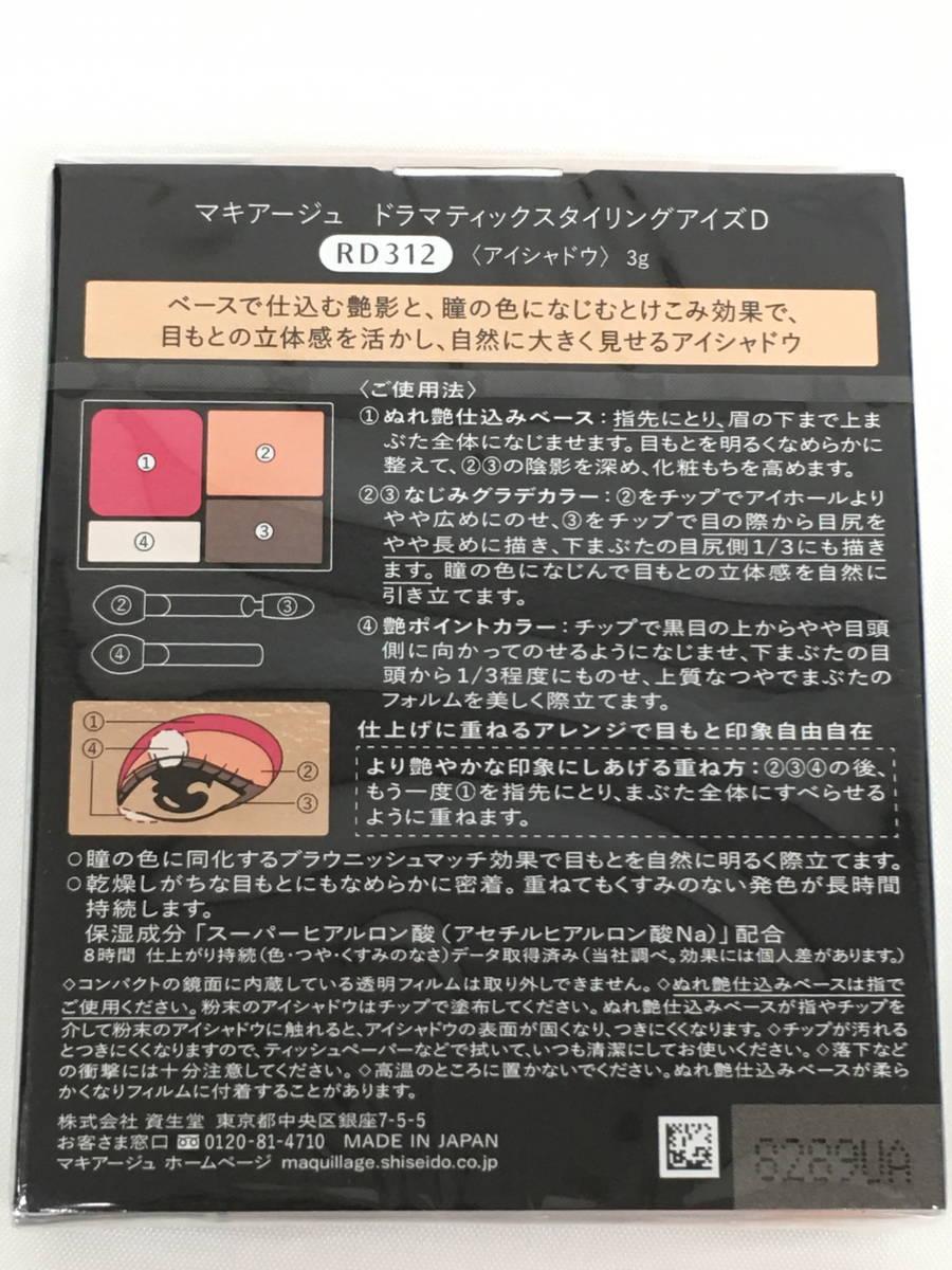 MAQUillAGE(マキアージュ)ドラマティックスタイリングアイズD #RD312 (アイシャドウ) 赤 レディース 新品 3g [委託倉庫から出荷]