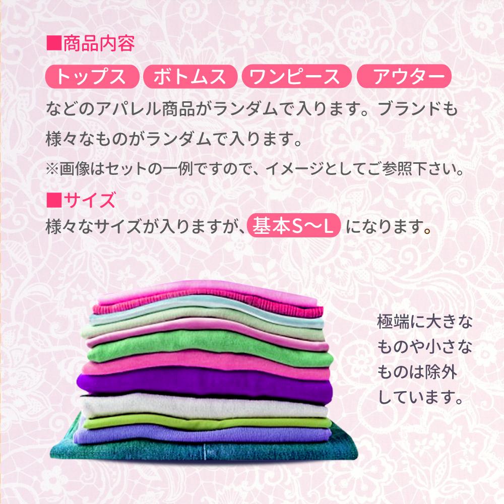【送料無料】≪服箱≫お得なブランド古着10枚セット