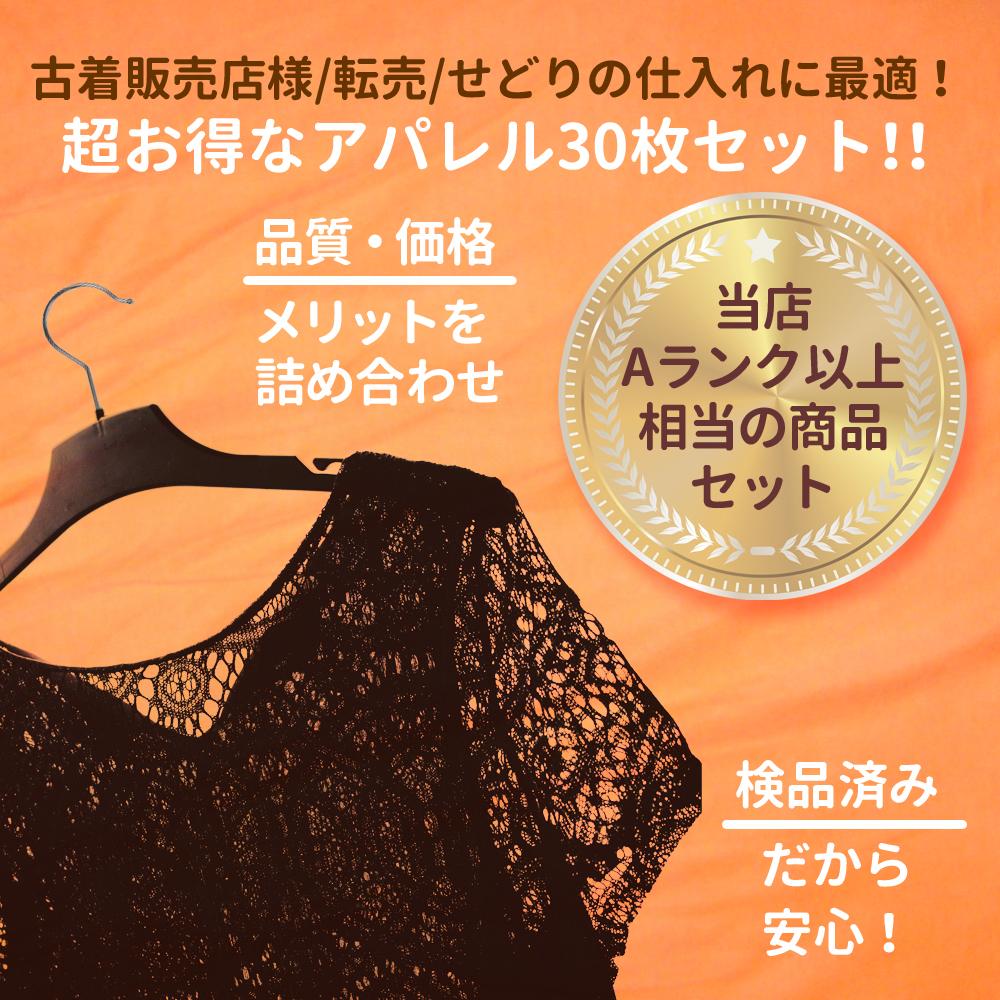 【送料無料】≪服箱≫お得なブランド古着30枚セット