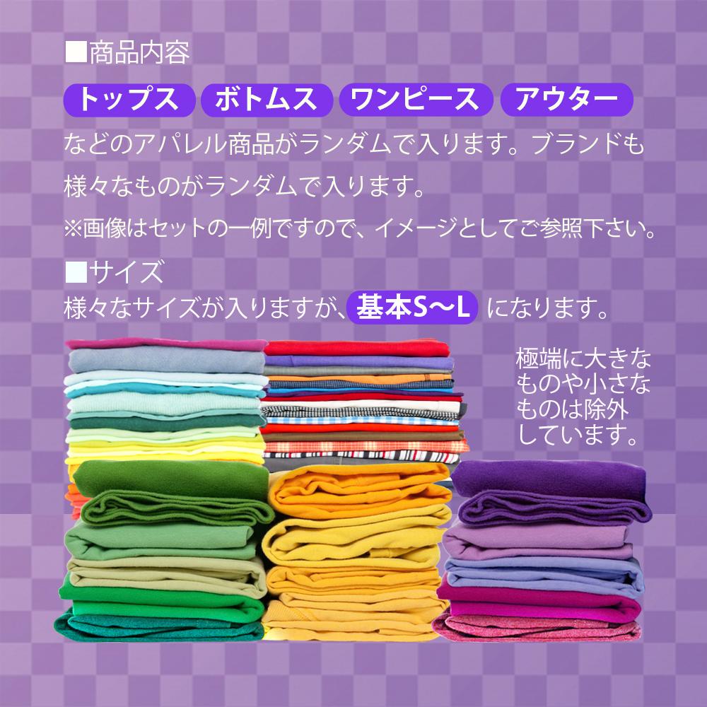 【送料無料】≪服箱≫お得なブランド古着100枚セット