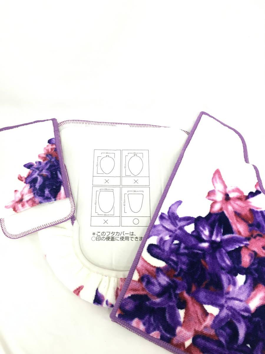 Rady(レディー)エレガンスフラワートレイ三点セット 紫/白 レディース Aランク [委託倉庫から出荷]