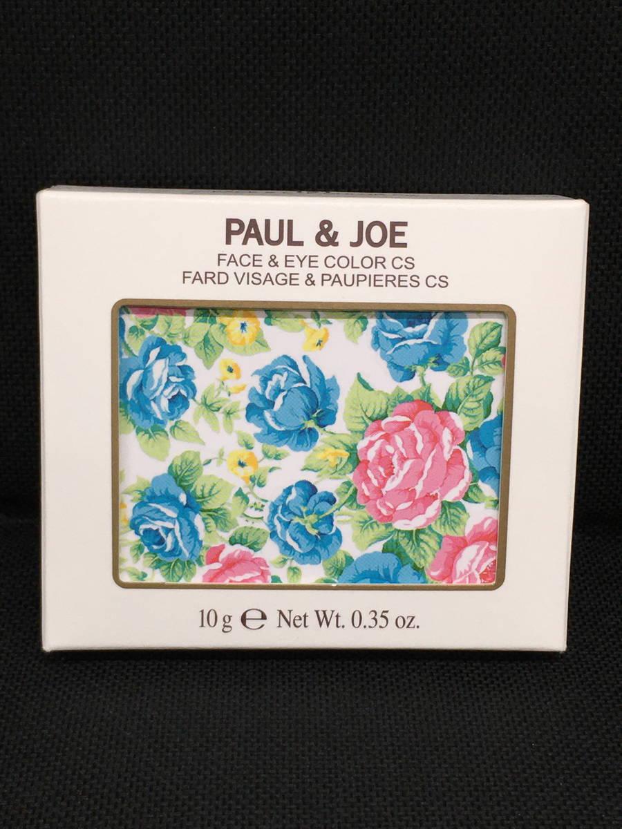 PAUL&JOE(ポール&ジョー)フェイス&アイカラーCS #121 アミューズトワビアン [限定品] ピンク/青 レディース Aランク 10g [委託倉庫から出荷]