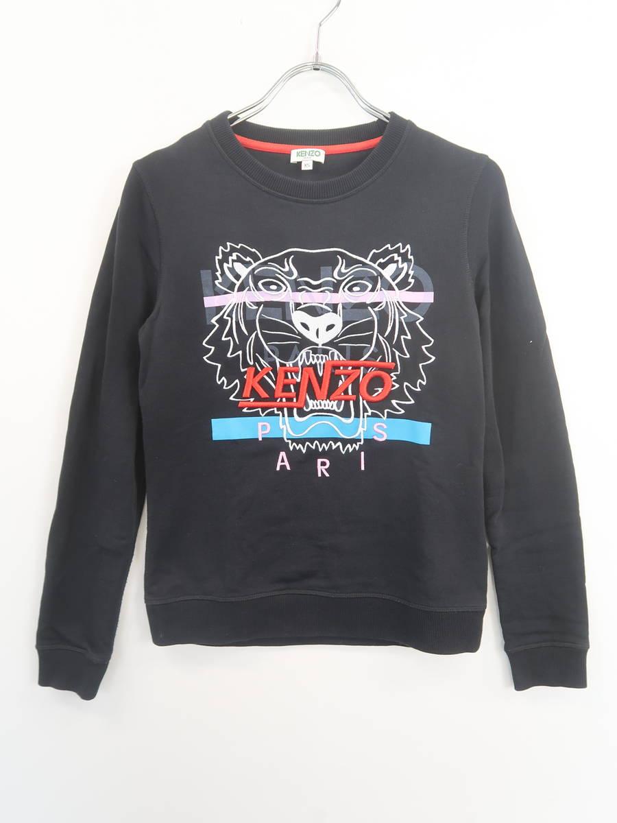 KENZO(ケンゾー)Hyper Tiger Sweet Shirt 長袖 黒 レディース A-ランク XS [委託倉庫から出荷]