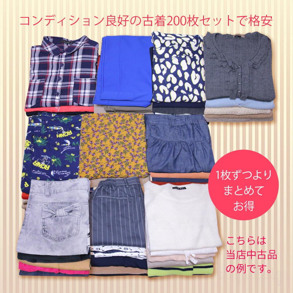 【送料無料】≪服箱≫お得なブランド古着200枚セット