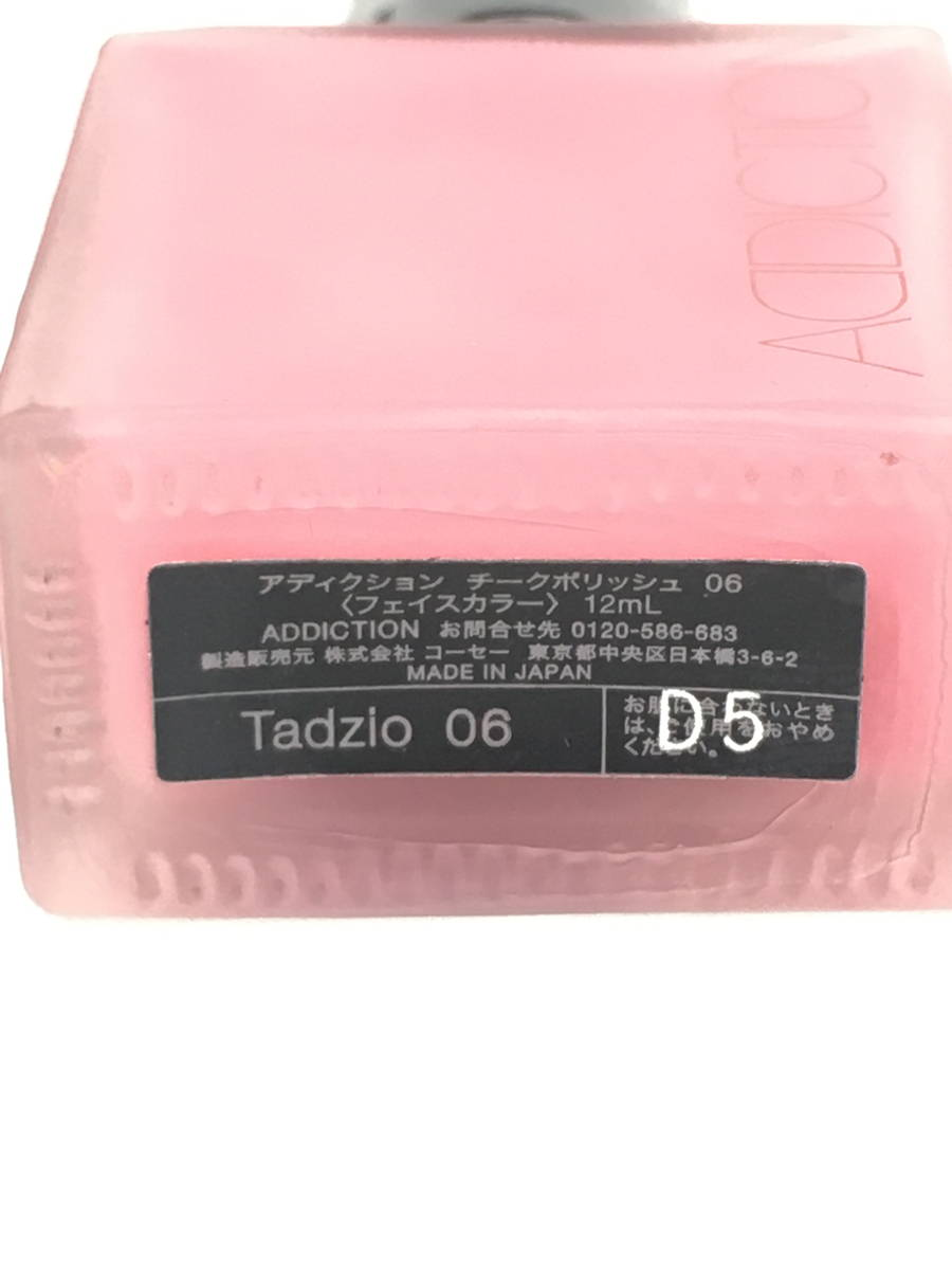 ADDICTION(アディクション)チークポリッシュ #06 タッジオ/リキッドチーク ピンク レディース Aランク 12ml [委託倉庫から出荷]