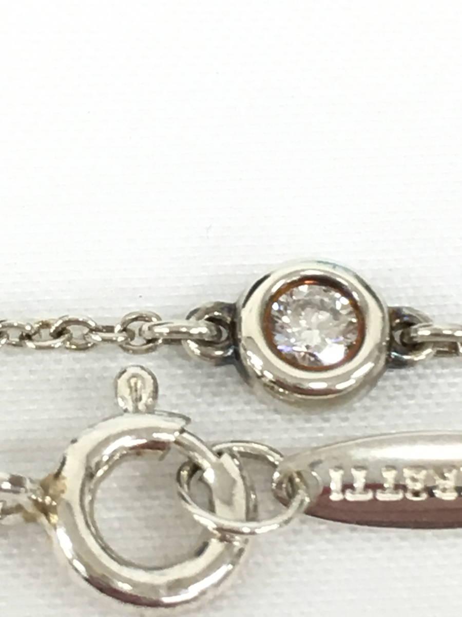 【送料無料】Tiffany&Co.(ティファニー)エルサ・ペレッティ ダイヤモンドバイザヤードブレスレット シルバー レディース Aランク [委託倉庫から出荷]