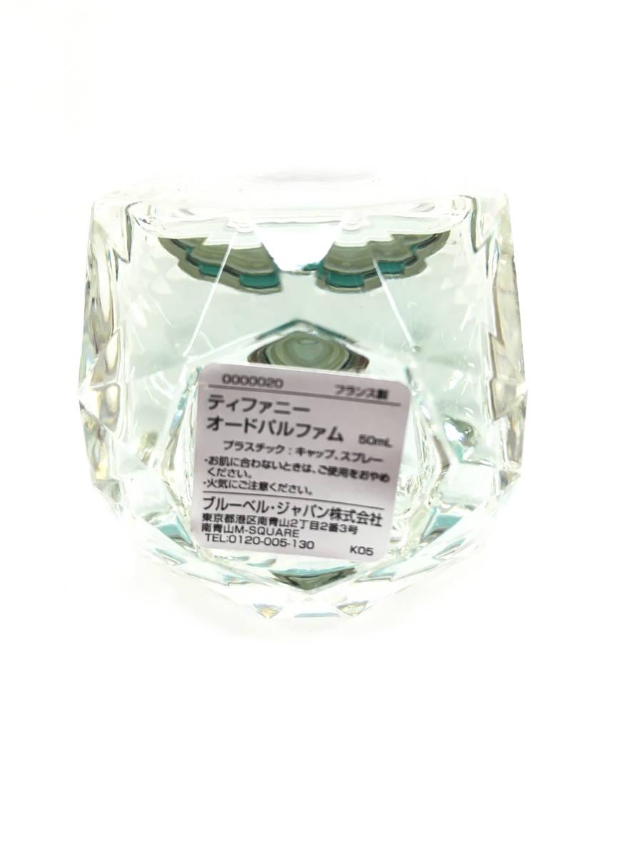 Tiffany&Co.(ティファニー)ティファニーオードパルファム  レディース 新品 50ml [委託倉庫から出荷]