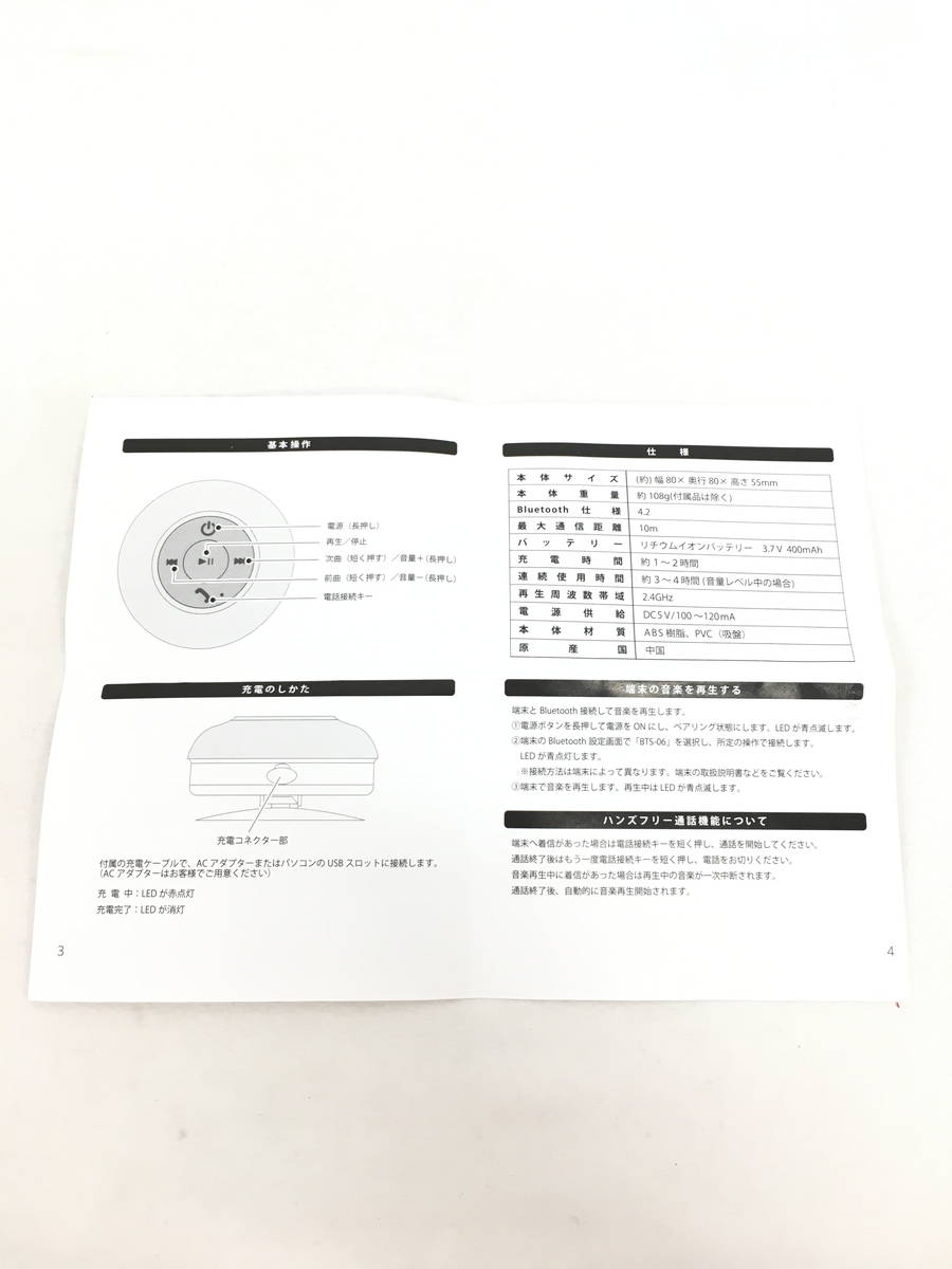 Rady(レディー)エレガンスフラワーBluetoothスピーカー ピンク/紫 レディース Aランク [委託倉庫から出荷]